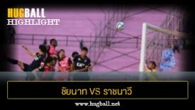 ไฮไลท์ฟุตบอล ชัยนาท เอฟซี 1-0 ราชนาวี