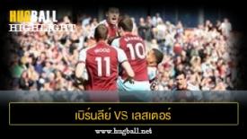 ไฮไลท์ฟุตบอล เบิร์นลีย์ 2-1 เลสเตอร์ ซิตี้