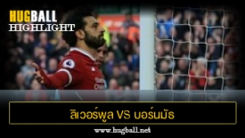 ไฮไลท์ฟุตบอล ลิเวอร์พูล 3-0 บอร์นมัธ