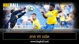 ไฮไลท์ฟุตบอล ลาส พัลมาส 0-1 เรอัล โซเซียดาด