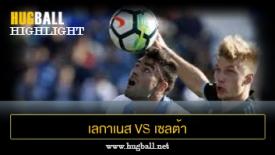 ไฮไลท์ฟุตบอล เลกาเนส 1-0 เซลต้า บีโก้