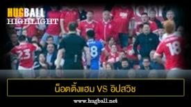 ไฮไลท์ฟุตบอล น็อตติ้งแฮม ฟอเรสต์ 2-1 อิปสวิช ทาวน์