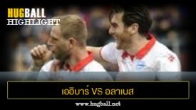 ไฮไลท์ฟุตบอล เออิบาร์ 0-1 อลาเบส
