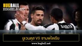 ไฮไลท์ฟุตบอล ยูเวนตุส 3-0 ซามพ์โดเรีย