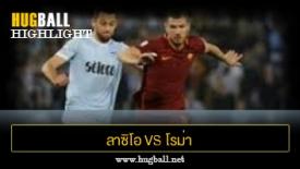 ไฮไลท์ฟุตบอล ลาซิโอ 0-0 โรม่า