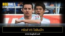 ไฮไลท์ฟุตบอล ทรัวส์ 2-3 โอลิมปิก มาร์กเซย