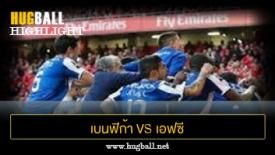 ไฮไลท์ฟุตบอล เบนฟิก้า 0-1 เอฟซี ปอร์โต้