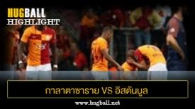 ไฮไลท์ฟุตบอล กาลาตาซาราย 2-0 อิสตันบูล บูยูคเซ็ค