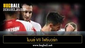 ไฮไลท์ฟุตบอล ไมนซ์ 05 2-0 ไฟร์บวร์ก