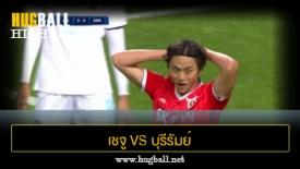 ไฮไลท์ฟุตบอล เชจู ยูไนเต็ด 0-1 บุรีรัมย์ ยูไนเต็ด