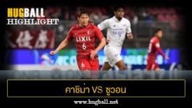 ไฮไลท์ฟุตบอล คาชิม่า แอนท์เลอร์ส 0-1 ซูวอน ซัมซุง บลูวิงส์