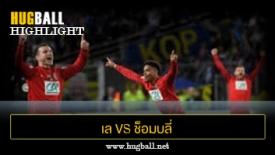 ไฮไลท์ฟุตบอล เล เออบิเยรส์ 2-0 ช็อมบลี่