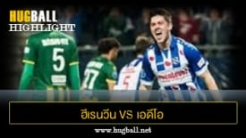 ไฮไลท์ฟุตบอล ฮีเรนวีน 2-0 เอดีโอ เดนฮาก