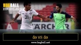 ไฮไลท์ฟุตบอล อัล จาซิล่า (เอมิเรตส์) 1-2 อัล อาห์ลี (ซาอุฯ)