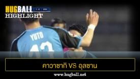 ไฮไลท์ฟุตบอล คาวาซากิ ฟรอนตาเล่ 2-2 อุลซาน ฮุนได โฮรางอี