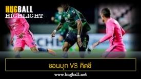 ไฮไลท์ฟุตบอล ชอนบุก ฮุนได มอเตอร์ส 3-0 คิดชี