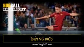 ไฮไลท์ฟุตบอล โรม่า 2-1 เจนัว