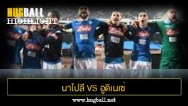 ไฮไลท์ฟุตบอล นาโปลี 4-2 อูดิเนเซ่