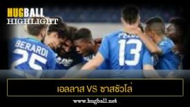 ไฮไลท์ฟุตบอล เอลลาส เวโรน่า 0-1 ซาสซัวโล่
