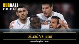 ไฮไลท์ฟุตบอล เบิร์นลีย์ 1-2 เชลซี