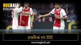 ไฮไลท์ฟุตบอล อาแจ็กซ์ อัมสเตอร์ดัม 4-1 วีวีวี เวนโล
