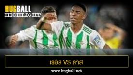 ไฮไลท์ฟุตบอล เรอัล เบติส 1-0 ลาส พัลมาส