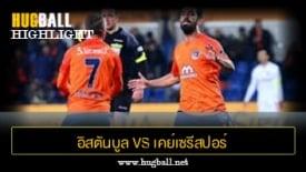 ไฮไลท์ฟุตบอล อิสตันบูล บูยูคเซ็ค 3-1 เคย์เซรีสปอร์