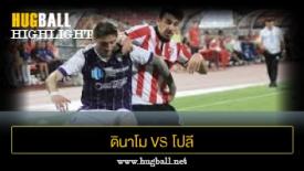 ไฮไลท์ฟุตบอล ดินาโม บูคาเรสต์ 1-0 โปลี ทิมิซอร่า