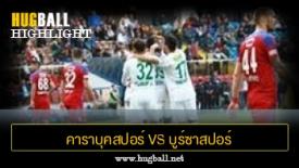ไฮไลท์ฟุตบอล คาราบุคสปอร์ 1-4 บูร์ซาสปอร์