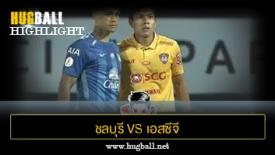 ไฮไลท์ฟุตบอล ชลบุรี เอฟซี 1-1 เอสซีจี เมืองทอง ยูไนเต็ด
