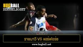 ไฮไลท์ฟุตบอล ราชนาวี 1-1 แอร์ฟอร์ซ เซ็นทรัล เอฟซี