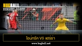 ไฮไลท์ฟุตบอล แฟรงค์เฟิร์ต 0-3 แฮร์ธ่า เบอร์ลิน