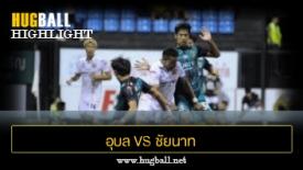 ไฮไลท์ฟุตบอล อุบล ยูเอ็มที ยูไนเต็ด 1-1 ชัยนาท เอฟซี