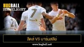 ไฮไลท์ฟุตบอล ลีดส์ ยูไนเต็ด 2-1 บาร์นสลีย์