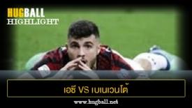 ไฮไลท์ฟุตบอล เอซี มิลาน 0-1 เบเนเวนโต้