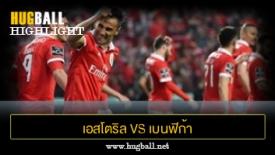 ไฮไลท์ฟุตบอล เอสโตริล 1-2 เบนฟิก้า