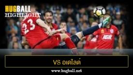 ไฮไลท์ฟุตบอล เมลเบิร์น วิคตอรี่ 2-1 อเดไลด์ ยูไนเต็ด