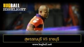 ไฮไลท์ฟุตบอล สุพรรณบุรี เอฟซี 2-2 ราชบุรี มิตรผล เอฟซี
