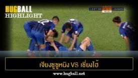 ไฮไลท์ฟุตบอล เจียงซูซูหนิง เอฟซี 5-1 เซี่ยงไฮ้ เสิ่นหัว