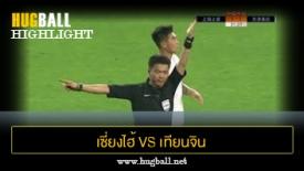 ไฮไลท์ฟุตบอล เซี่ยงไฮ้ อีสต์ เอเชีย เอฟซี 1-1 เทียนจิน เทนด้า