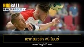 ไฮไลท์ฟุตบอล เอาก์สบวร์ก 2-0 ไมนซ์ 05