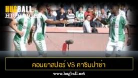 ไฮไลท์ฟุตบอล คอนยาสปอร์ 2-0 คาซิมปาซ่า