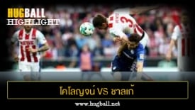 ไฮไลท์ฟุตบอล โคโลญจน์ 2-2 ชาลเก้ 04