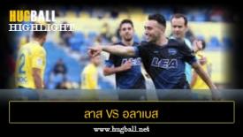ไฮไลท์ฟุตบอล ลาส พัลมาส 0-4 อลาเบส