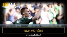 ไฮไลท์ฟุตบอล แซงต์ เอเตียน 2-1 ทรัวส์