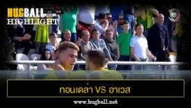 ไฮไลท์ฟุตบอล ทอนเดล่า 3-0 อาเวส
