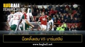 ไฮไลท์ฟุตบอล น็อตติ้งแฮม ฟอเรสต์ 3-0 บาร์นสลีย์