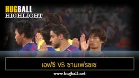ไฮไลท์ฟุตบอล เอฟซี โตเกียว 3-1 ซานเฟรซเซ ฮิโรชิม่า