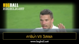 ไฮไลท์ฟุตบอล คาชิม่า แอนท์เลอร์ส 1-1 วิสเซล โกเบ