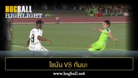 ไฮไลท์ฟุตบอล โชนัน เบลมาเร่ 1-0 กัมบะ โอซาก้า